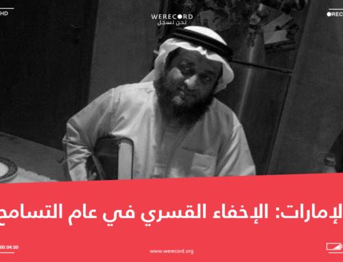 الإمارات: الإخفاء القسري في عام التسامح