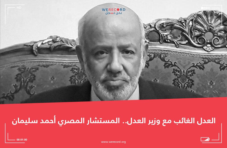 المستشار أحمد سليمان