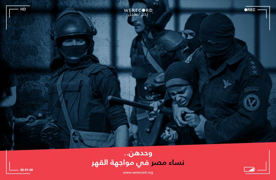 نساء مصر
