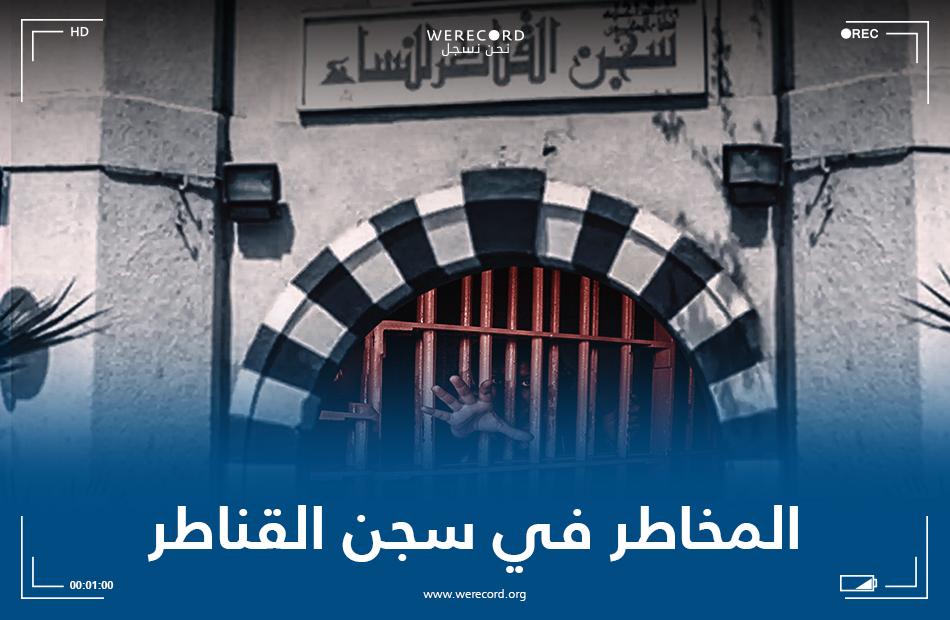سجن القناطر