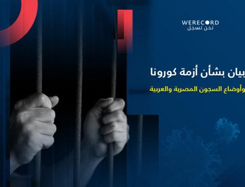بشأن أزمة كورونا وأوضاع السجون المصرية والعربية