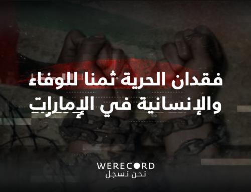فقدان الحرية ثمنا للوفاء والإنسانية في الإمارات
