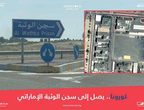 كورونا … يصل سجن الوثبة الإماراتي!