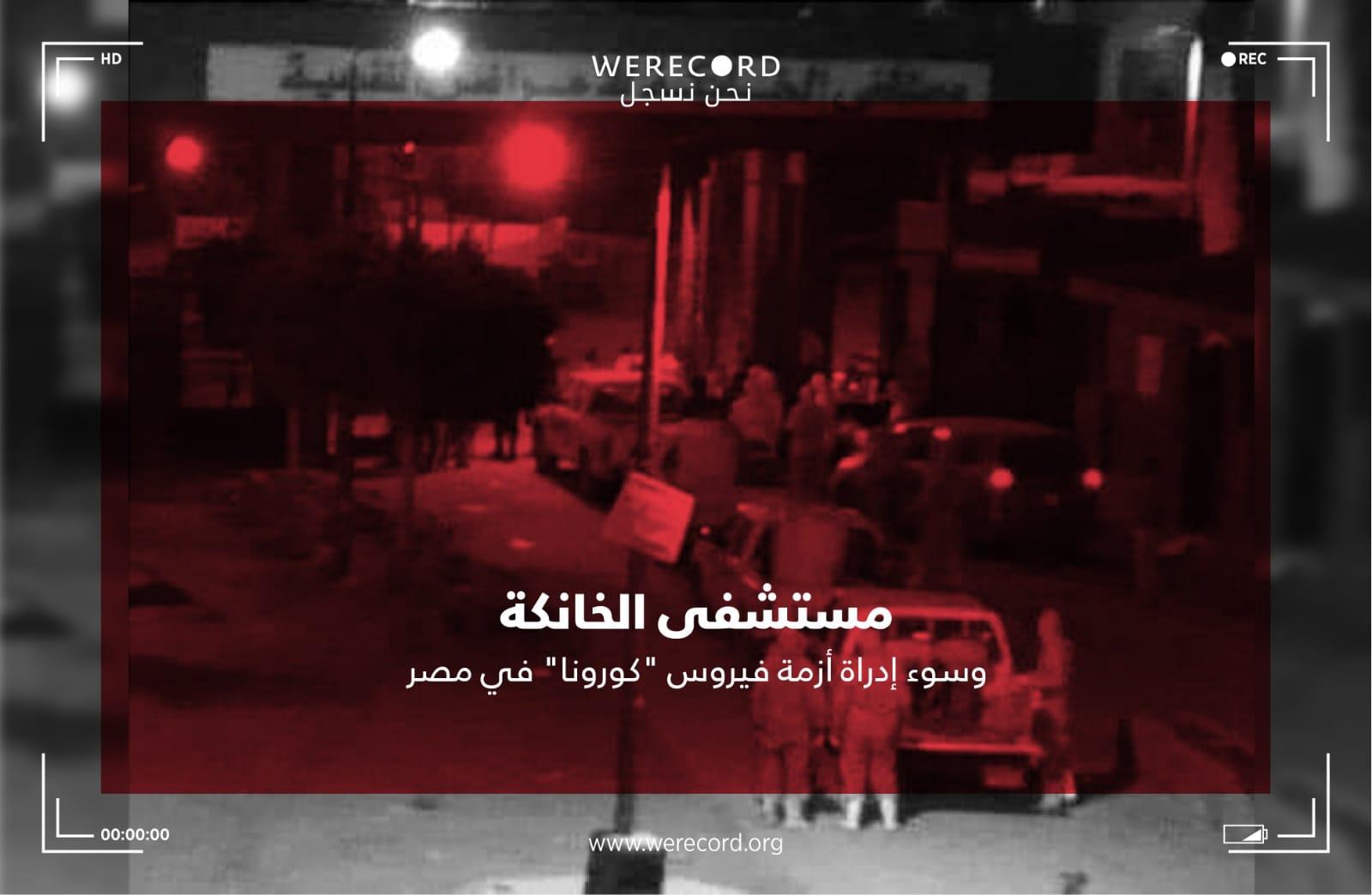 مستشفى الخانكة وسوء إدارة ازمة فيروس كورونا في مصر