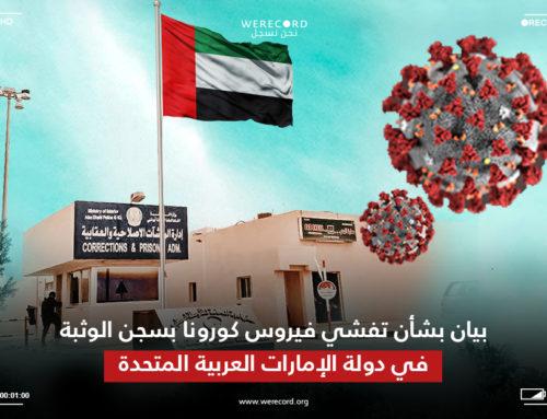 بيان بشأن تفشي فيروس كورونا بسجن الوثبة في دولة الإمارات العربية المتحدة