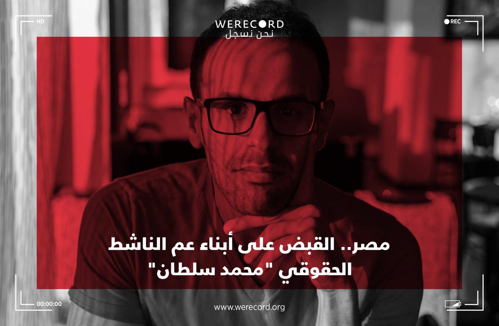 """مصر.. القبض على أبناء عم الناشط الحقوقي """"محمد سلطان"""""""