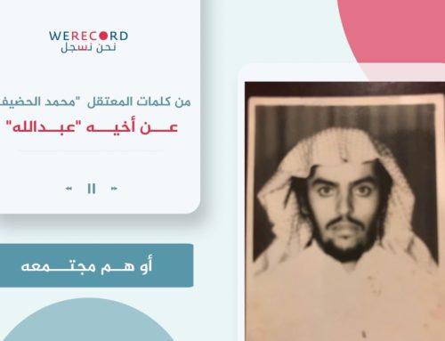 """عن المعتقل المتوفى """" عبدالله الحضيف """""""
