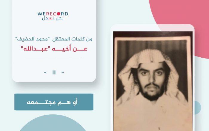 عبدالله الحضيف