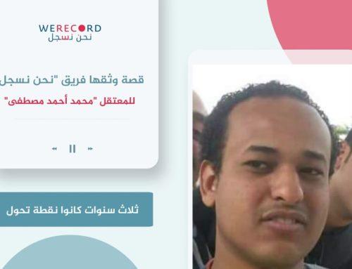"""من قصة للمعتقل """" محمد أحمد مصطفى """""""