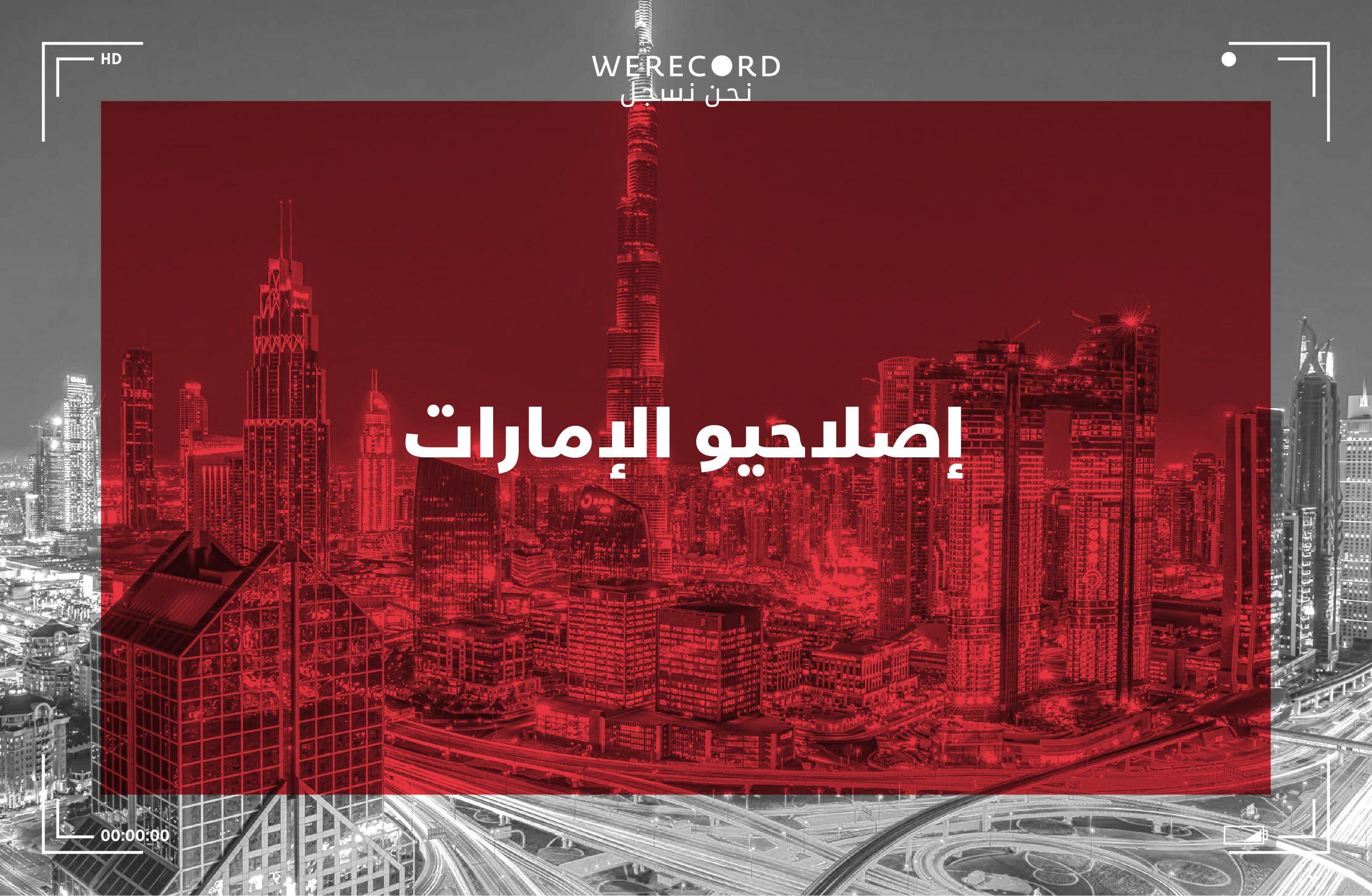 عرض زمني لمسار قضية إصلاحيي الإمارات