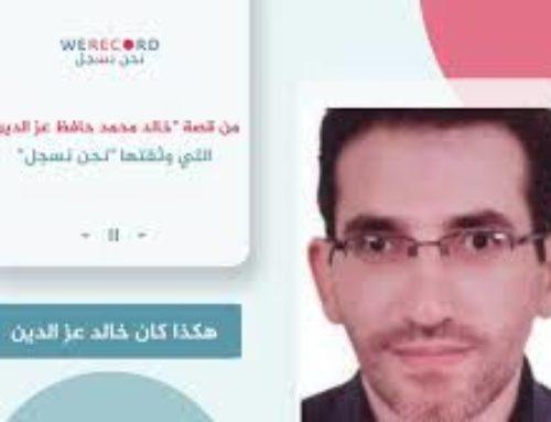 """من قصة المختفي """" خالد عز الدين """""""