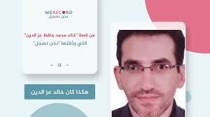 خالد عز الدين