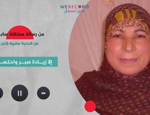 """من رسائل معتقلة عن الحاجة """" سامية شنن """""""