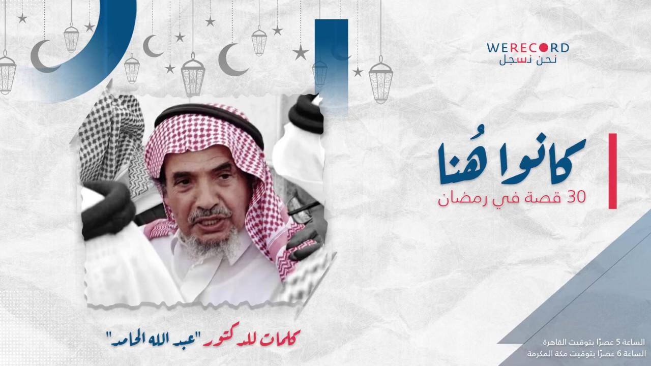 عبدالله الحامد
