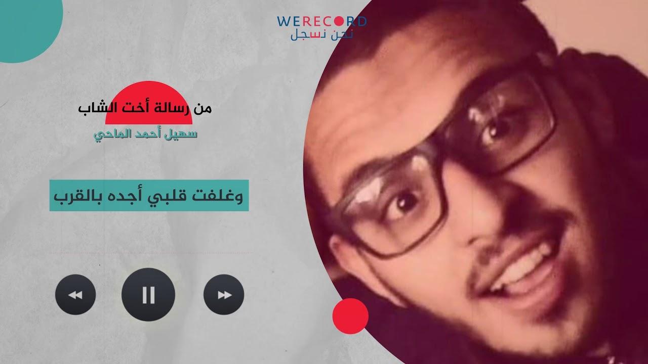 سهيل أحمد الماحي