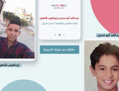 """قصة طفلين مختفيين قسريًا في """" سيناء """""""