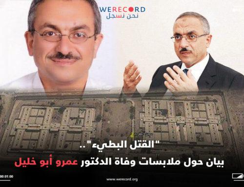 """""""القتل البطيء"""".. بيان حول ملابسات وفاة الدكتور عمرو أبو خليل"""