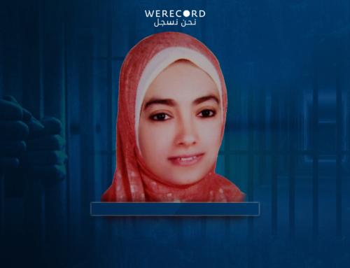 مصر: يجب الإفراج عن المعتقلة عبير ناجد على الفور
