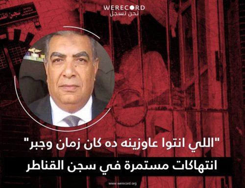 """""""اللي انتوا عاوزينه ده كان زمان وجبر"""" انتهاكات مستمرة في سجن القناطر"""